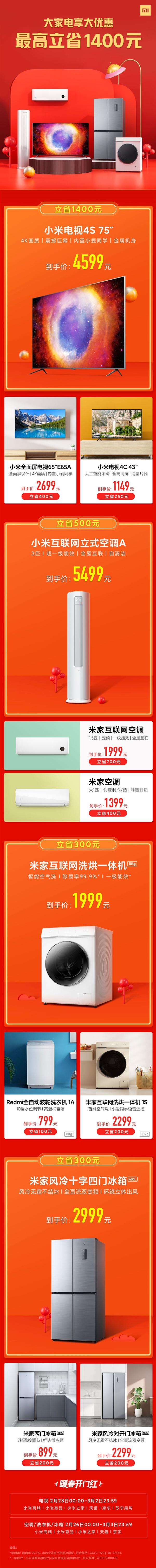 小米暖春开门红:电视、空调、洗衣机、冰箱统统降价