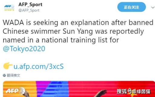 WADA要求泳协解释什么情况?孙杨违规入选备战名单事件始末详情