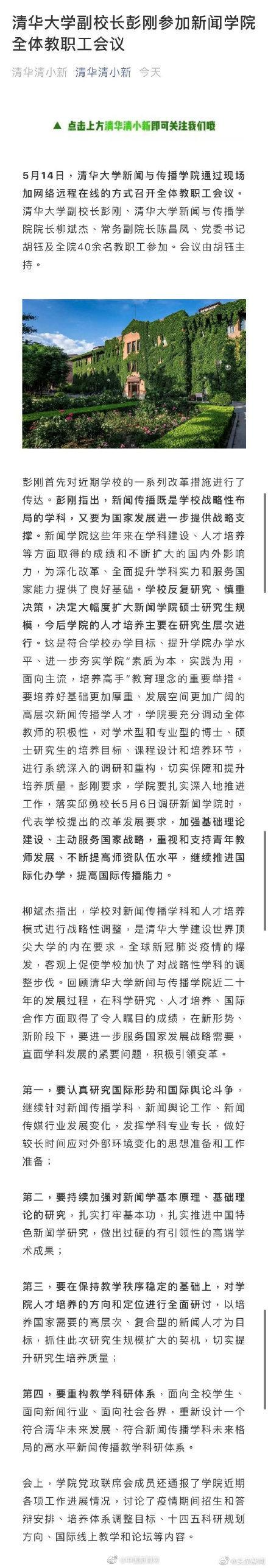 清华新传取消本科是真的吗?清华新传取消本科最新官方详情