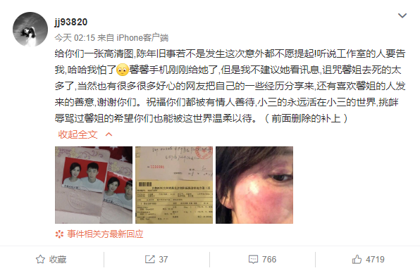 助晒王雨馨黄景瑜结婚证疑似家暴受伤照!黄景瑜家暴事件最全详情