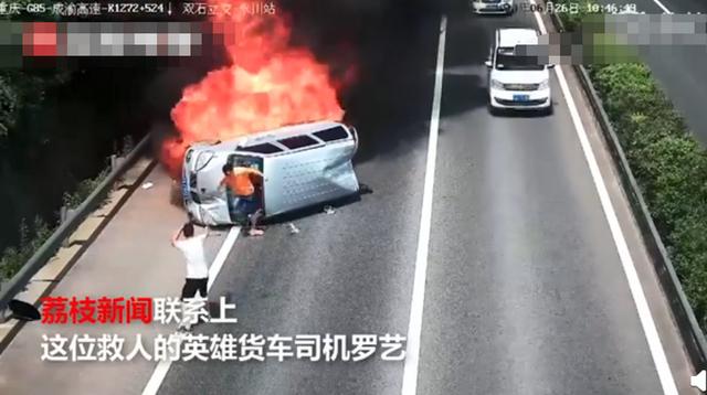 重庆踹4脚救3人男子后怕但不后悔