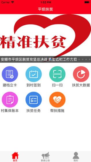 平坝扶贫软件截图1