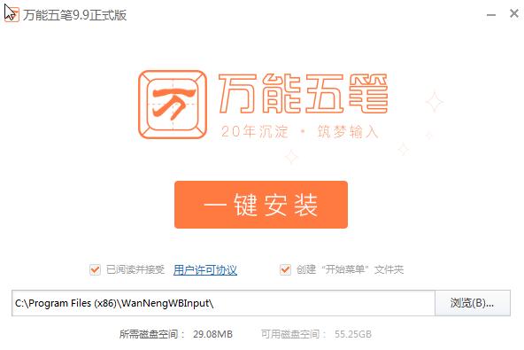 万能五笔输入法中文字字幕在线中文无码