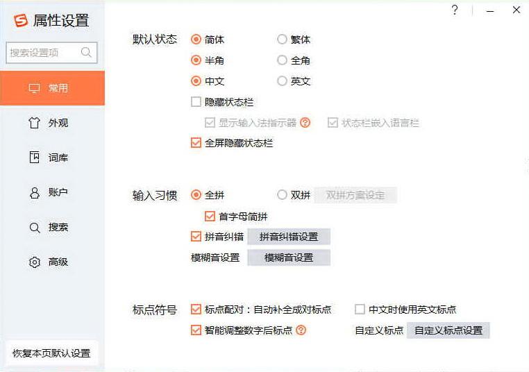搜狗拼音输入法中文字字幕在线中文无码