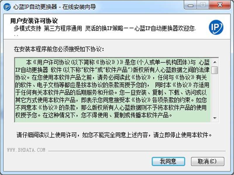 心蓝IP自动更换器下载