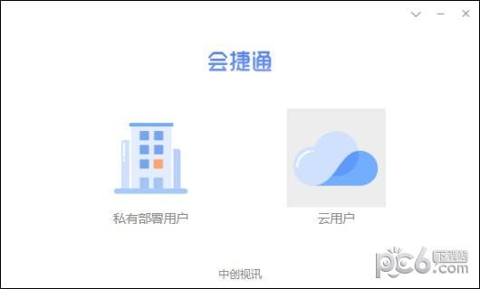 会捷通(视频会议软件)下载