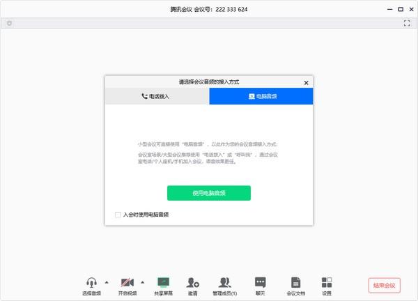 腾讯会议中文字字幕在线中文无码
