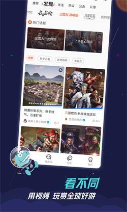 九游app软件截图1