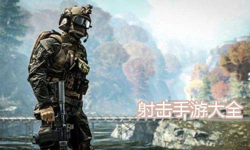 枪战射击FPS游戏大全