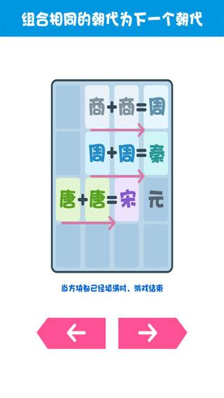 2048 中国朝代软件截图1