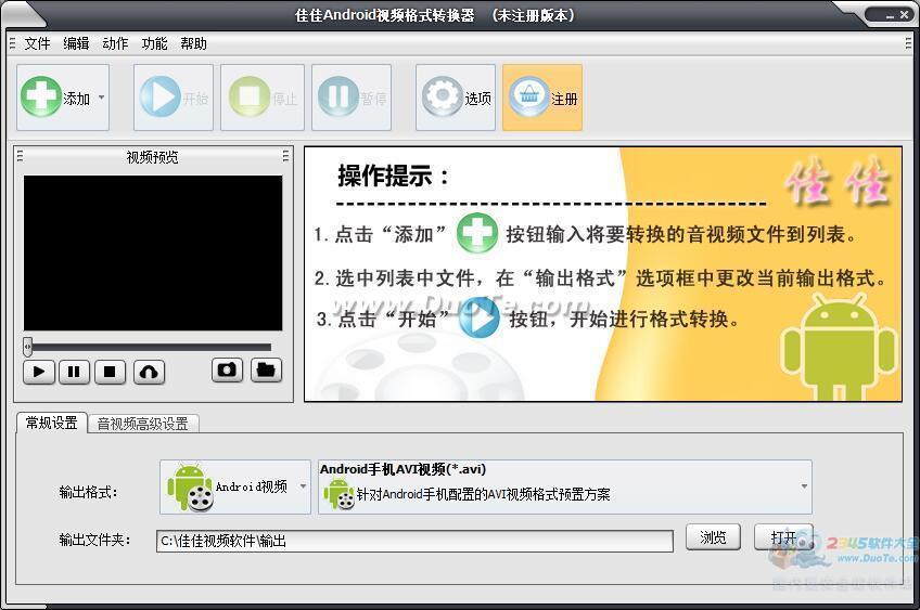 佳佳Android视频格式转换器中文字字幕在线中文无码