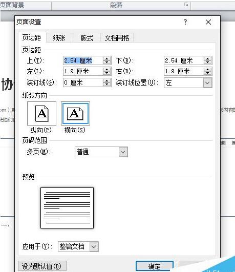 Word页面布局在哪里,一看看吧?