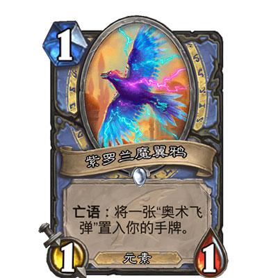 紫罗兰魔翼鸦