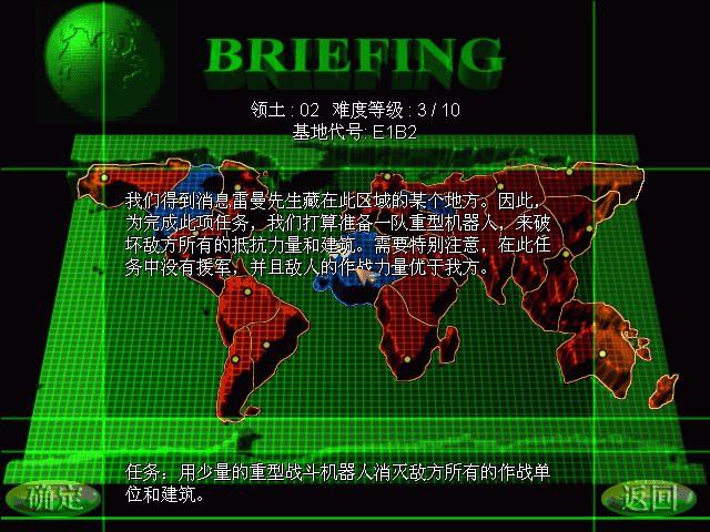 蓝色警戒2:战争狂人简体中文版(State of War - Warmonger)下载