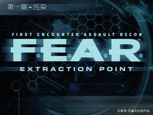 极度恐慌撤离点简体中文版(F.E.A.R.+Extraction Point)下载