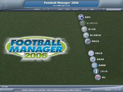 足球经理2006 中文版下载