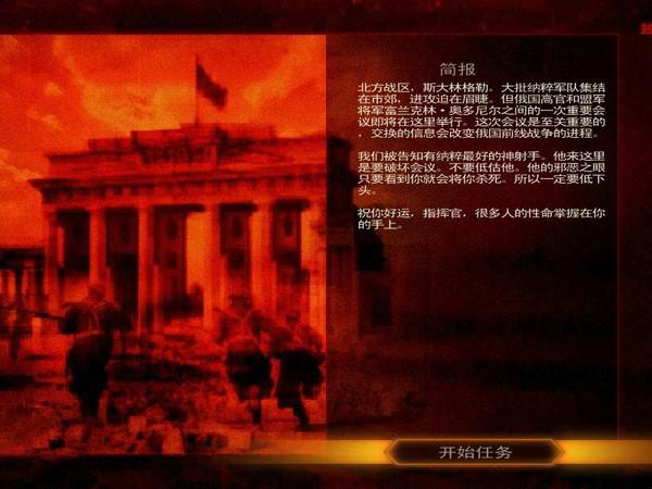 盟军敢死队3:目标柏林下载