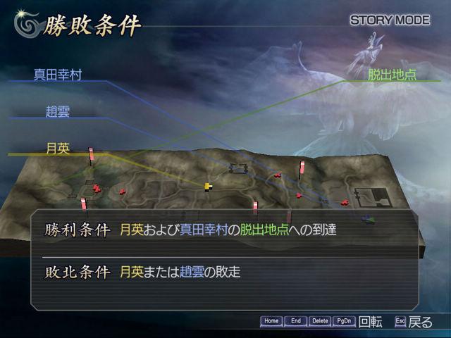 无双大蛇Z 中文版下载