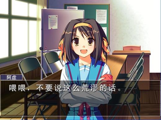 凉宫春日的逆转1 中文版下载