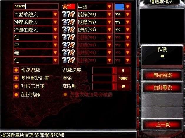 红色警戒2共和国之辉 繁体中文版下载