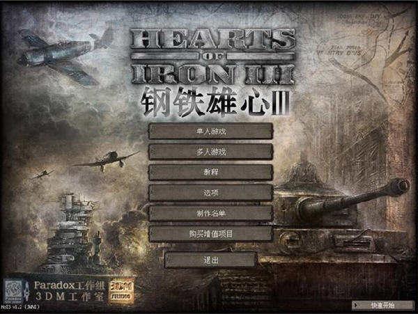 钢铁雄心3:为了祖国 中文版下载
