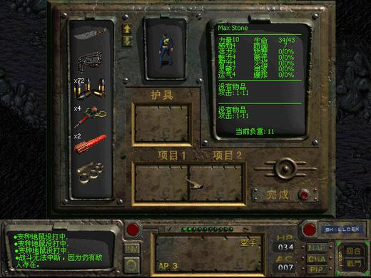 辐射(Fallout)下载