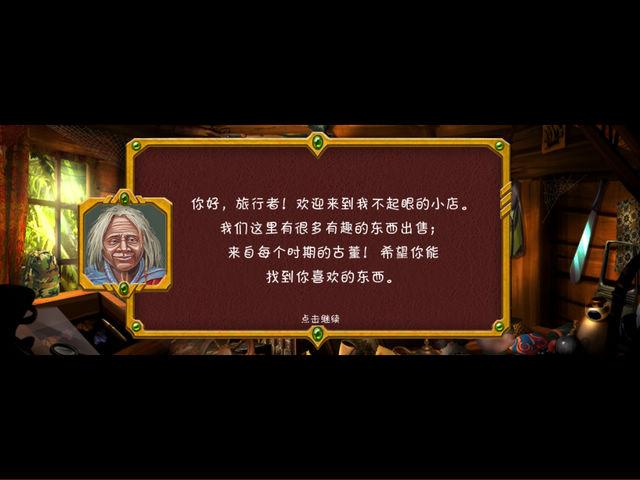 亚利桑那罗斯和神秘海盗的谜语 中文版下载