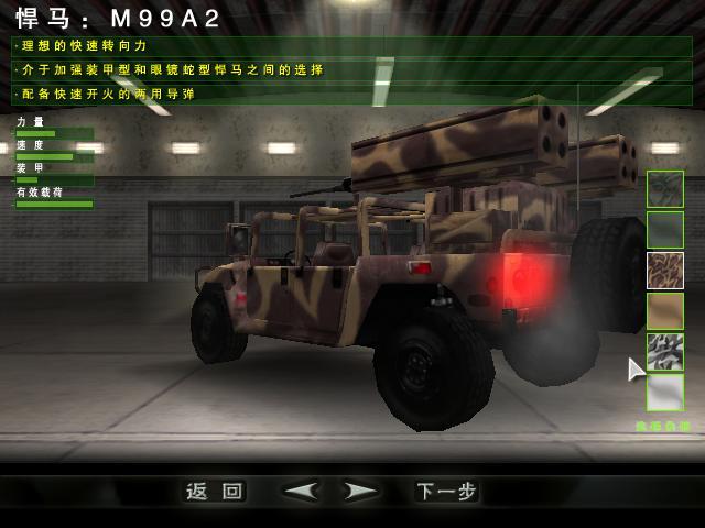 重返狼穴3:悍马攻击 中文版下载