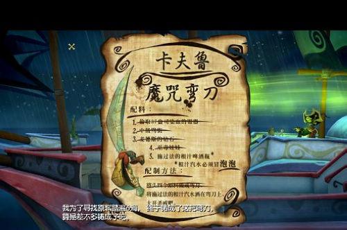 猴岛传奇第一章:啸鲸起航 中文版下载