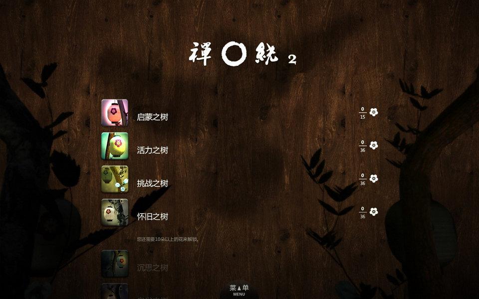 禅绕2 中文版下载