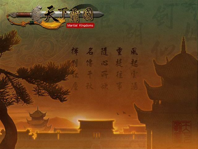 天下霸图 中文版下载