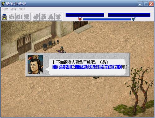 杨家将传奇 中文版下载