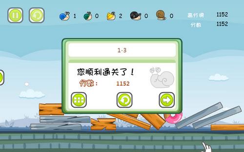 令蜗愤怒的猪 中文版下载