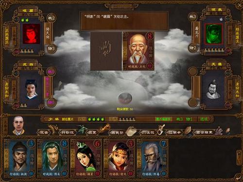 江湖令之倚天屠龙 中文版下载