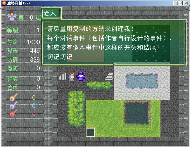 魔塔样板工程 中文版下载