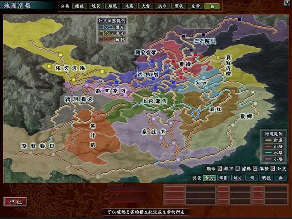 三国志10威力加强版 中文版下载