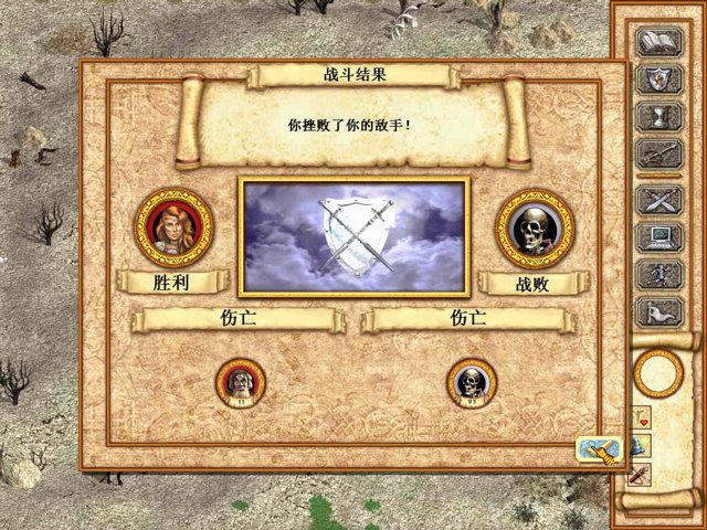 魔法门英雄无敌4疾风战场 中文版下载