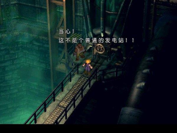 最终幻想7下载