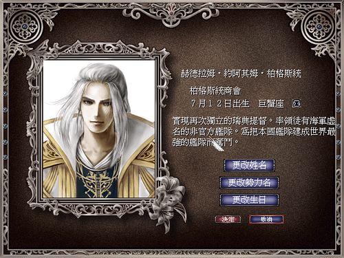 大航海时代4 中文版下载