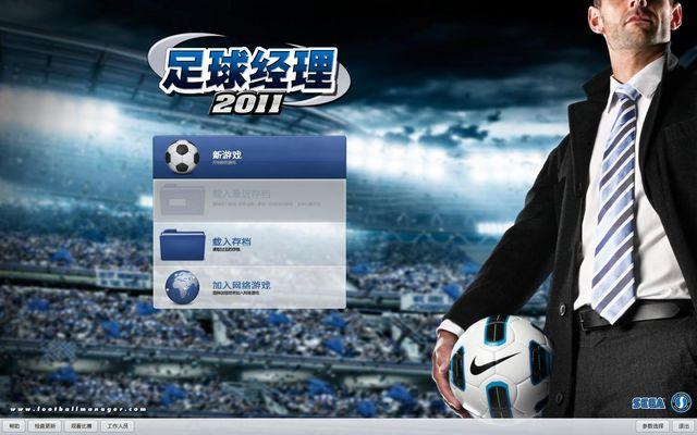 足球经理2011 中文版下载