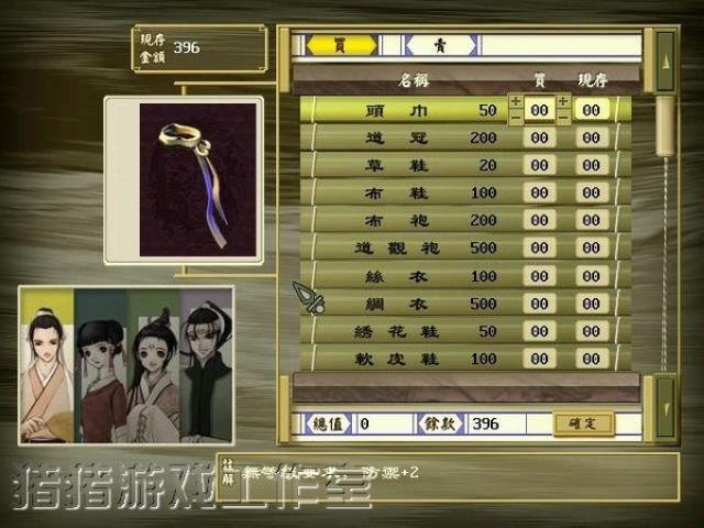 三国群雄传:卧龙与凤雏繁体中文版(Dragon & Phoenix)下载