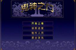 鬼神之门2 中文版