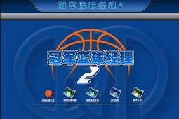 冠军篮球经理2 中文版