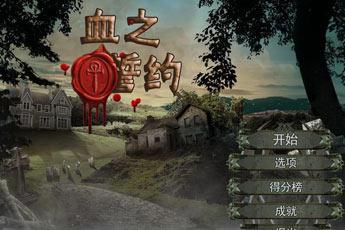 血之誓约 中文版