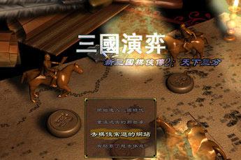 新三国棋侠传2:天下三分 中文版