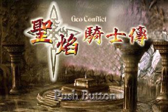 圣焰骑士传 中文版