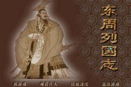 东周列国志 中文版