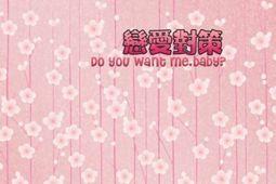银土 恋爱对策 中文版