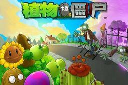 植物大战僵尸魔幻版中文版