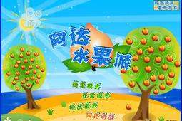 阿达水果派 中文版